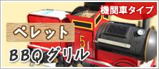 ペレットBBQグリル(機関車タイプ)
