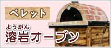 ペレット溶岩オーブン(ピザ窯)