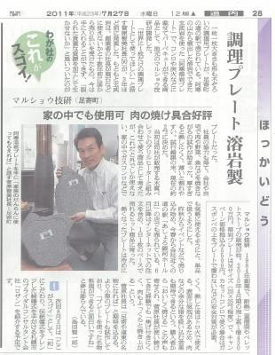 110727朝日新聞