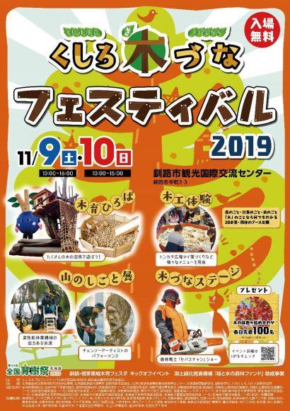 木づなフェス2019